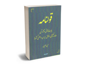 قولنامه حسین لطفیان