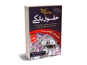 مباحث کاربردی حقوق بانکی محمدرضا ایران نژاد