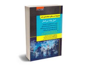 مجموعه تست های طبقه بندی شده اصول روابط بین الملل