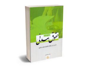 هزار تست حقوق مدنی سید کمال خطیبی