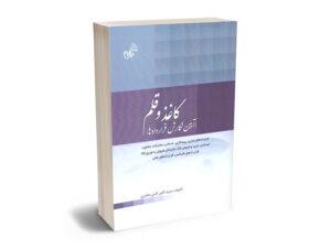 کاغذ و قلم(آیین نگارش قراردادها) سید اکبر اثنی عشری