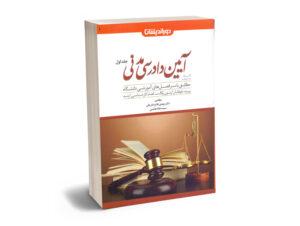 کمک حافظه آیین دادرسی مدنی(جلد اول)