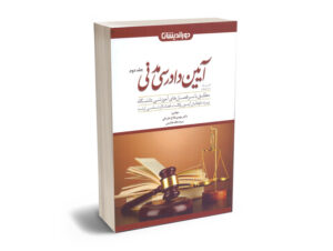کمک حافظه آیین دادرسی مدنی(جلد دوم)