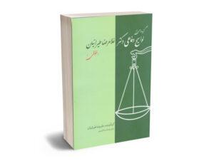 گزیده ای از لوایح دفاعی دکتر غلامرضا طیرانیان حقوقی