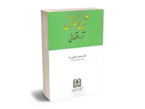 آئین نگارش آراء قضائی دکتر محمد صالحی راد