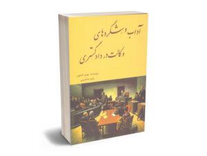 آداب و شگردهای وکالت در دادگستری بهمن کشاورز