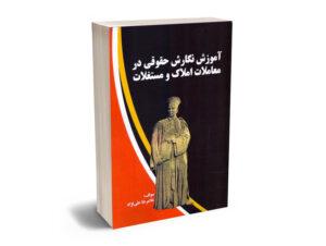 آموزش نگارش حقوقی در معاملات املاک و مستغلات غلامرضا علی نژاد