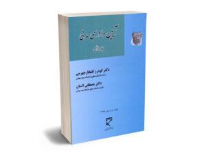 آیین دادرسی مدنی(جلد اول) دکتر گودرز افتخار جهرمی؛دکتر مصطفی السان