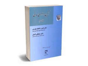 آیین دادرسی مدنی(جلد دوم) دکتر گودرز افتخار جهرمی؛دکتر مصطفی السان