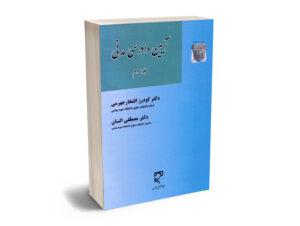 آیین دادرسی مدنی(جلد سوم) دکتر گودرز افتخار جهرمی؛دکتر مصطفی السان