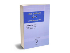 آیین دادرسی کیفری جلد اول جواد طهماسبی