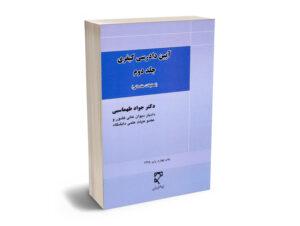 آیین دادرسی کیفری جلد دوم جواد طهماسبی