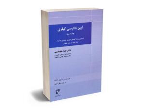 آیین دادرسی کیفری جلد سوم جواد طهماسبی