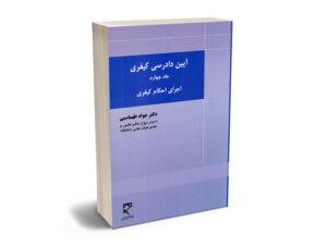 آیین دادرسی کیفری جلد چهارم جواد طهماسبی