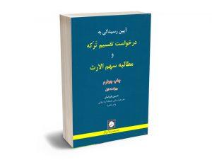 آیین رسیدگی به درخواست تقسیم ترکه و مطالبه سهم الارث حسین قربانیان