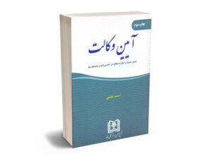آیین وکالت احمد فتحی