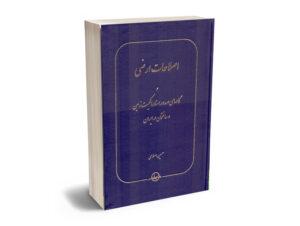 اصلاحات ارضی و گامهای صدور اسناد مالکیت زمین و ساختمان در ایران حسین اصلاحی