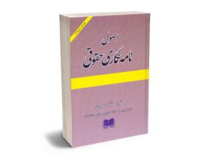 اصول نامه نگاری حقوقی نورمحمد صبری