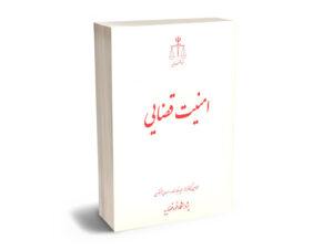 امنیت قضایی محمدامین کیخافرزانه