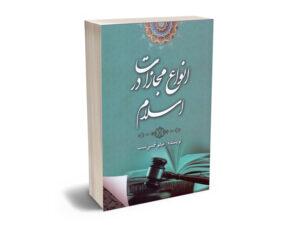 انواع مجازات در اسلام میثم شمسی نسب