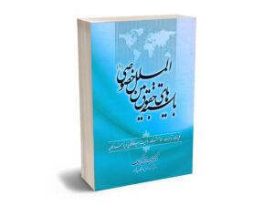 بایسته های حقوق بین الملل خصوصی(1)دکتر حسین آل کجباف