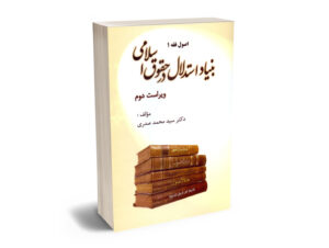 بنیاد استدلال در حقوق اسلامی(اصول فقه1)دکتر سید محمد صدری