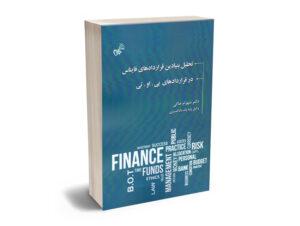 تحلیل بنیادین قراردادهای فایناس در قراردادهای بی.او.تی دکتر شهرام خاکی
