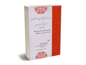 تحویل تاریخی حقوق جزایی و علوم کیفری در جوامع و کشورهای اسلامی دکتر ایرج گلدوزیان
