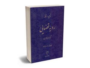 توجیه و نقد رویه قضایی دکتر ناصر کاتوزیان