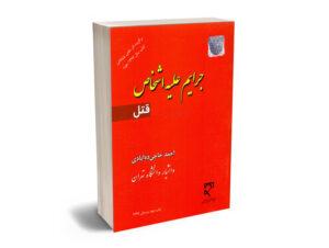 جرایم علیه اشخاص(قتل) احمد حاجی ده آبادی