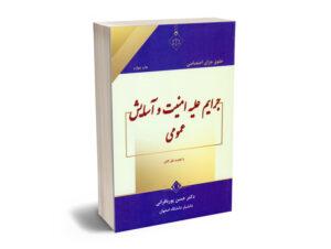 جرایم علیه امنیت و آسایش عمومی دکتر حسن پوربافرانی