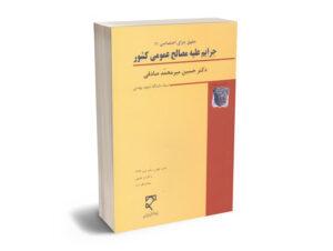 جرایم علیه مصالح عمومی کشور دکتر حسین میرمحمد صادقی