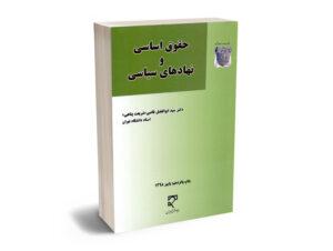 حقوق اساسی و نهادهای سیاسی دکتر سید ابوالفضل قاضی
