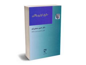 حقوق بانکی دکتر حسین سمیعی زنوز