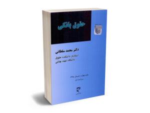 حقوق بانکی دکتر محمد سلطانی