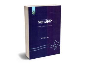 حقوق بیمه دکتر ایرج بابایی