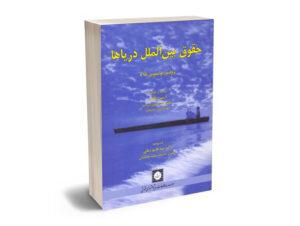 حقوق بین الملل دریاها آرمین طلعت