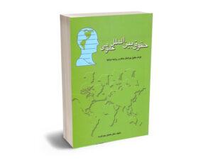 حقوق بین الملل عمومی پور نوری