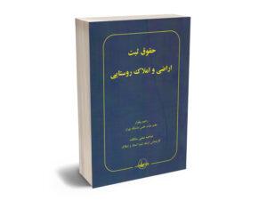 حقوق ثبت اراضی و املاک روستایی رحیم پیلوار