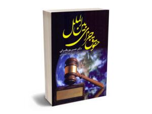 حقوق جزای بین الملل دکتر حسین پوربافرانی