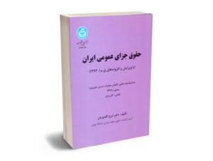 حقوق جزای عمومی ایران دکتر ایرج گلدوزیان
