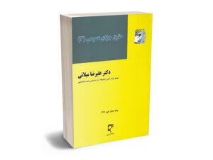 حقوق جزای عمومی(3)دکتر علیرضا میلانی