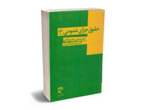 حقوق جزای عمومی(3) دکتر عباس منصورآبادی