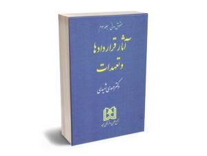 حقوق مدنی جلد سوم شهیدی