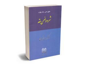 حقوق مدنی جلد چهارم شهیدی