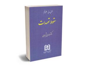 حقوق مدنی جلد پنجم شهیدی