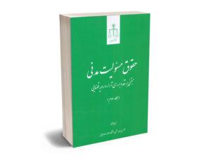 حقوق مسولیت مدنی(جلد دوم) ایرج بابایی