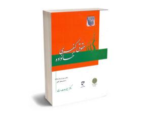 حقوق کیفری خانواده دکتر لیلا سادات اسدی