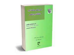 حل و فصل مسالمت آمیز اختلافات بین المللی دکتر هیبت الله نژندی منش