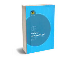 درس هایی از آیین دادرسی مدنی مهدی شریفی